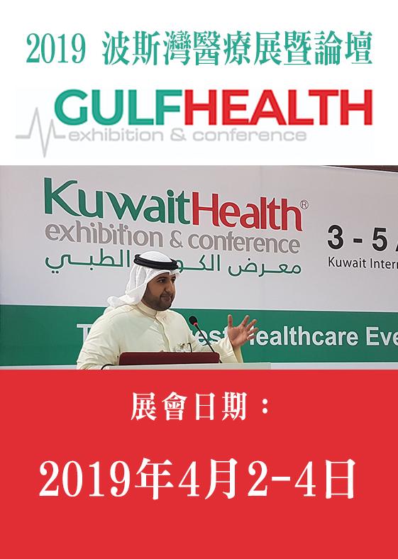 2019 GULF HEALTH 波斯灣醫療展暨論壇