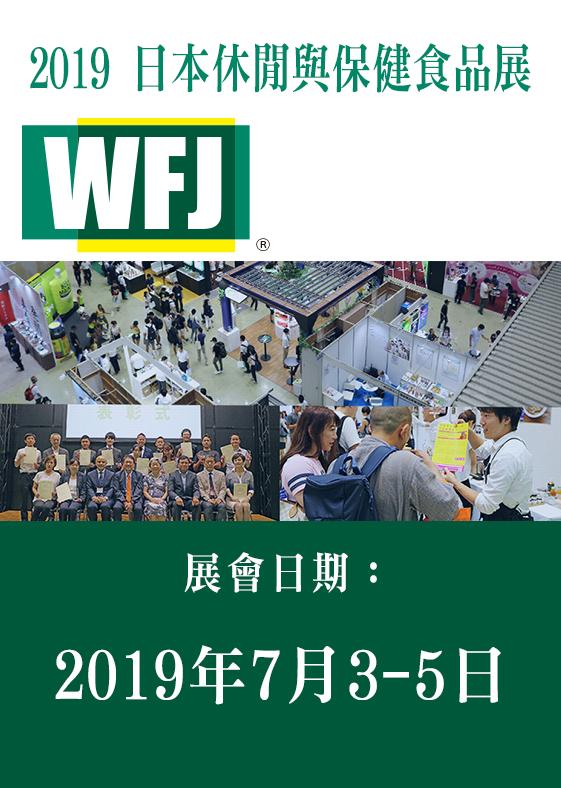 2019 WELLNESS FOOD JAPAN 日本休閒與保健食品展