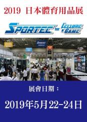 Sportec leisure & game 日本運動休閒暨賽事場館展