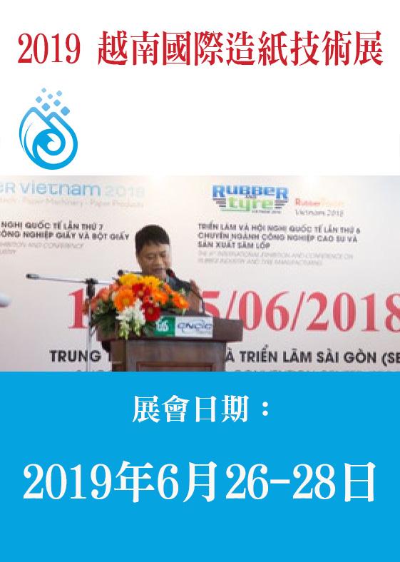 2019 Paper Vietnam 越南國際造紙技術展