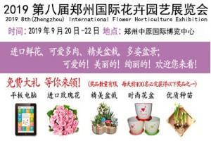 2019 中國(鄭州)國際花卉園藝展覽會