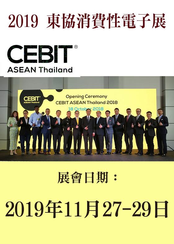 2019 CEBIT 東協消費性電子展
