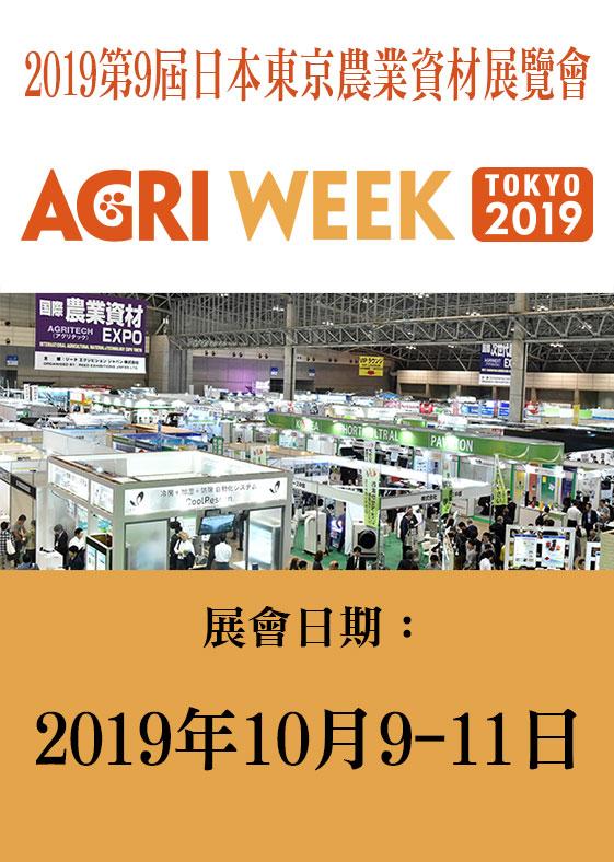 2019 第9屆日本東京農業資材展覽會