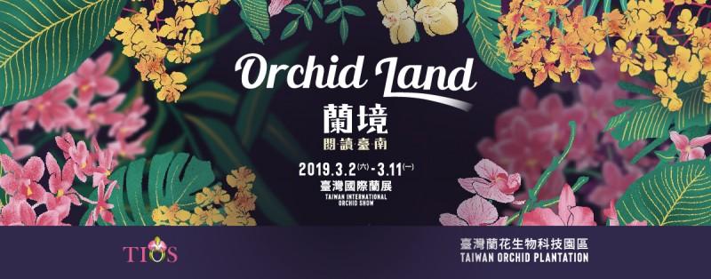 2019 Taiwan International Orchid Show