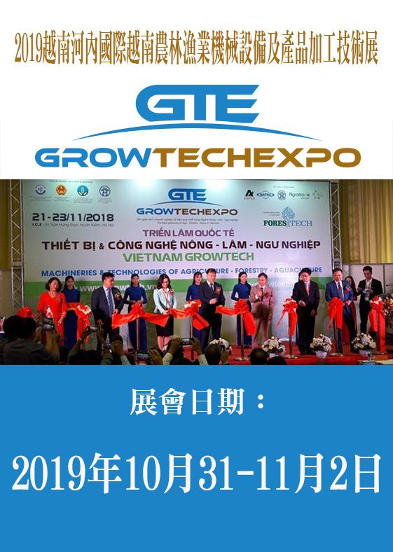 2019 越南河內國際農林漁業機械設備及產品加工技術展