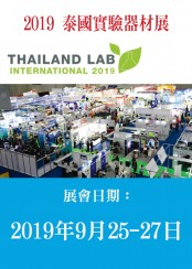 2019 Thailand Lab International 泰國實驗器材展