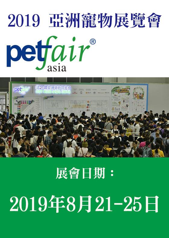 2019 第22屆亞洲寵物展覽會
