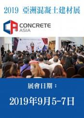 2019 Concrete Asia 亞洲混凝土建材展