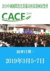 中國國際農化裝備及植保器械展覽會