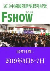 中國國際新型肥料展覽會