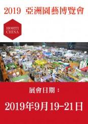 2019 HORTI CHINA 亞洲園藝博覽會