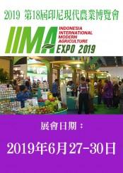 2019 第18屆印尼現代農業博覽會