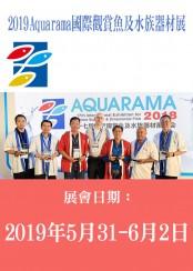 2019  Aquarama 國際觀賞魚及水族器材展覽會