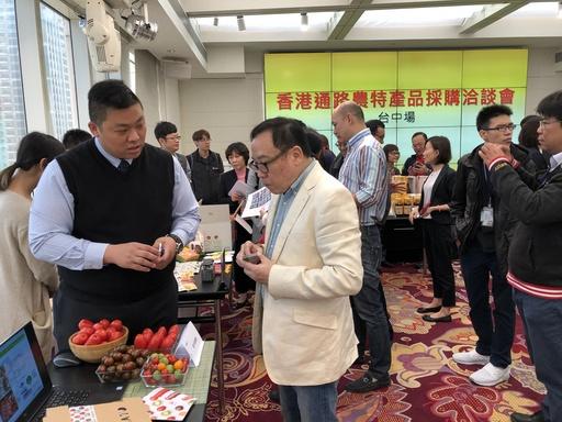 貿協在臺中辦香港通路農特產品採購洽談會 52家農企業熱烈響應