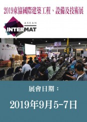 2019 INTERMAT ASEAN 東協國際建築工程、設備及技術展