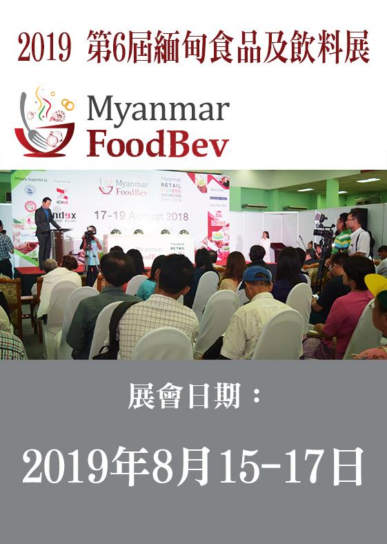 2019 Myanmar FoodBev緬甸食品及飲料展