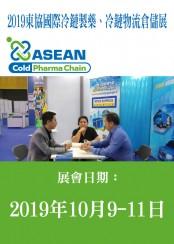 2019 東協國際冷鏈製藥、冷鏈物流倉儲展會