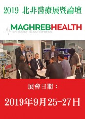 2019 Maghreb Health 北非醫療展暨論壇
