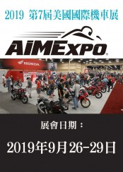 2019 AIMExpo 第7屆美國國際機車展