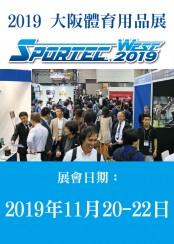 2019 Sportec West 大阪體育用品展