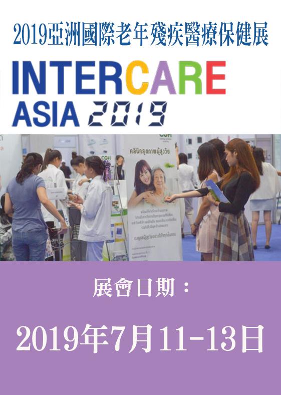 2019 InterCare Asia 亞洲國際老年殘疾醫療保健展