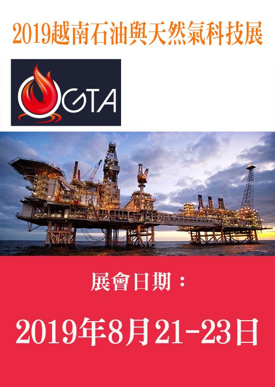 2019 OGTA 越南石油與天然氣科技展