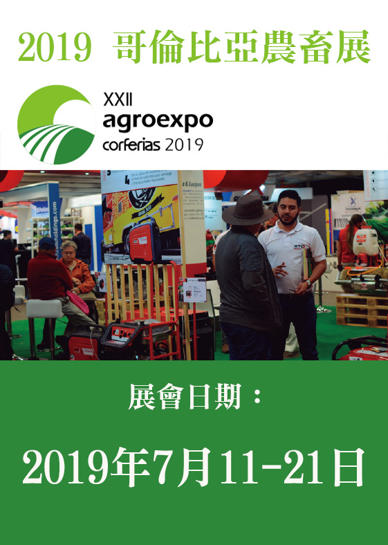 2019 Colombia Agroexpo 哥倫比亞農畜展