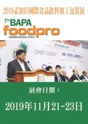 2019 BABA foodpro孟加拉國際食品飲料加工包裝展