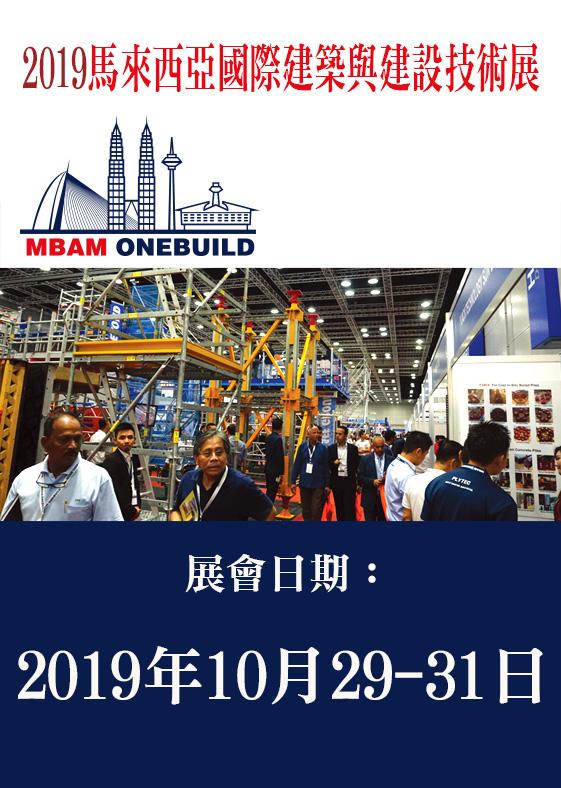 2019 ONEBUILD 馬來西亞國際建築與建設技術展
