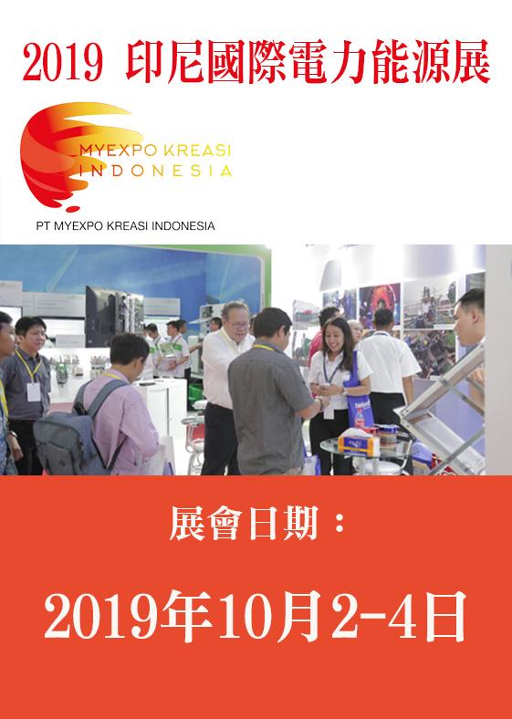 2019 POWERMAX 印尼國際電力能源展