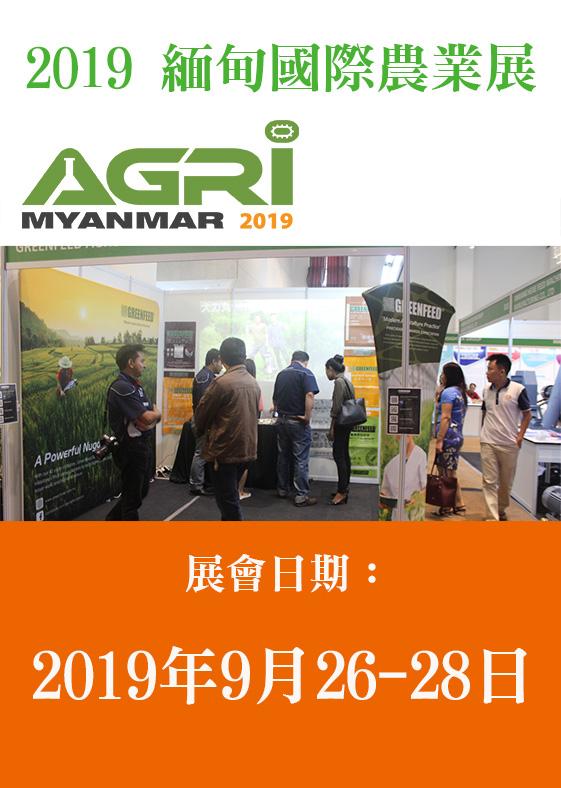 2019 緬甸國際農業展