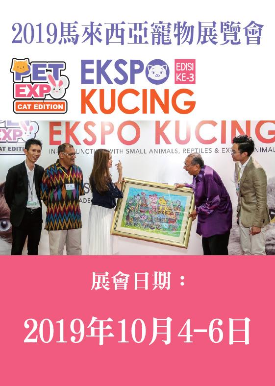2019 馬來西亞寵物展覽會