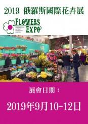 2019 俄羅斯國際花卉展