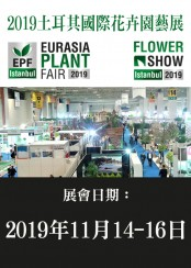 2019 土耳其國際花卉園藝展