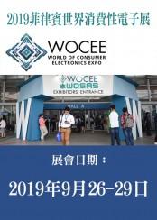 2019 WOCEE 菲律賓世界消費性電子展