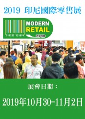 2019 Modern Retail 印尼國際零售展