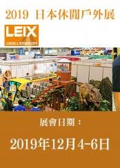 2019 LEIX日本休閒戶外展