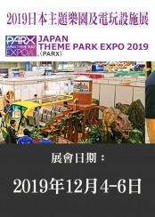 2019 PARX 日本主題樂園及電玩設施展
