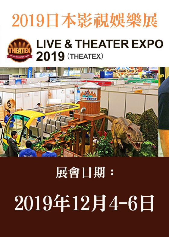 2019 THEATEX 日本影視娛樂展