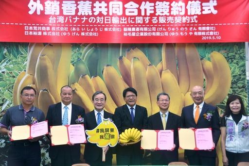 重返日本市場屏東蕉農與日方簽訂500噸採購合約