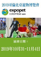 2019 Expopet Colombia 哥倫比亞寵物博覽會