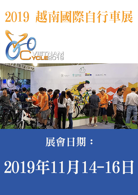 2019 VietnamCycle 越南國際自行車展