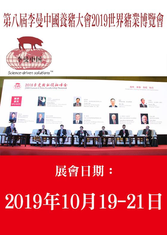 2019 第八屆李曼中國養豬大會暨世界豬業博覽會