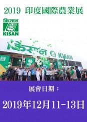 2019 KISAN 印度國際農業展