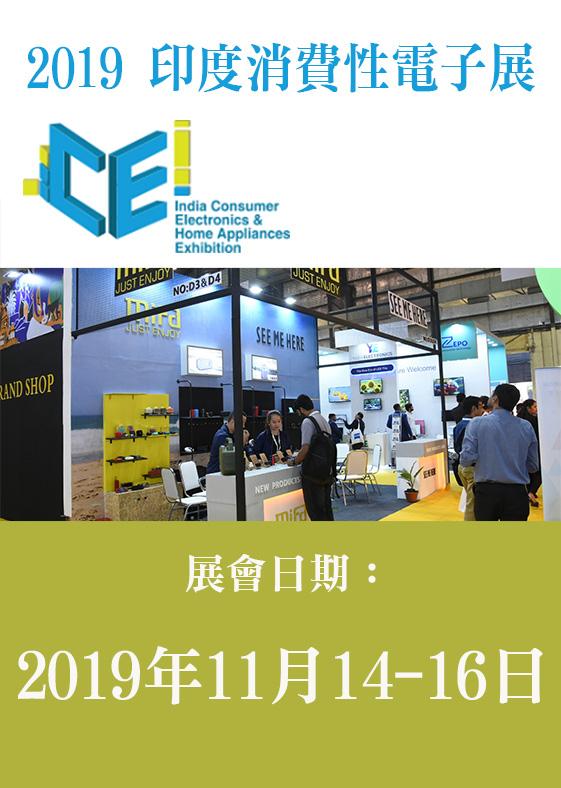2019 CEI 印度消費性電子展