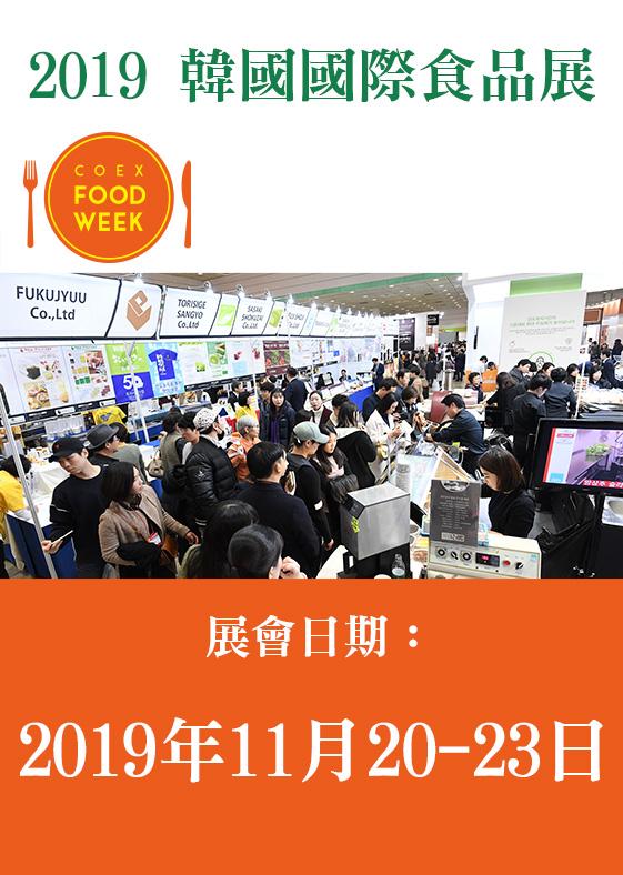 2019 Food Week Korea 韓國國際食品展