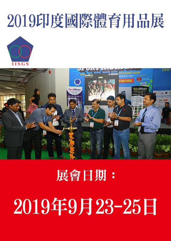 2019 IISGS 印度國際體育用品展