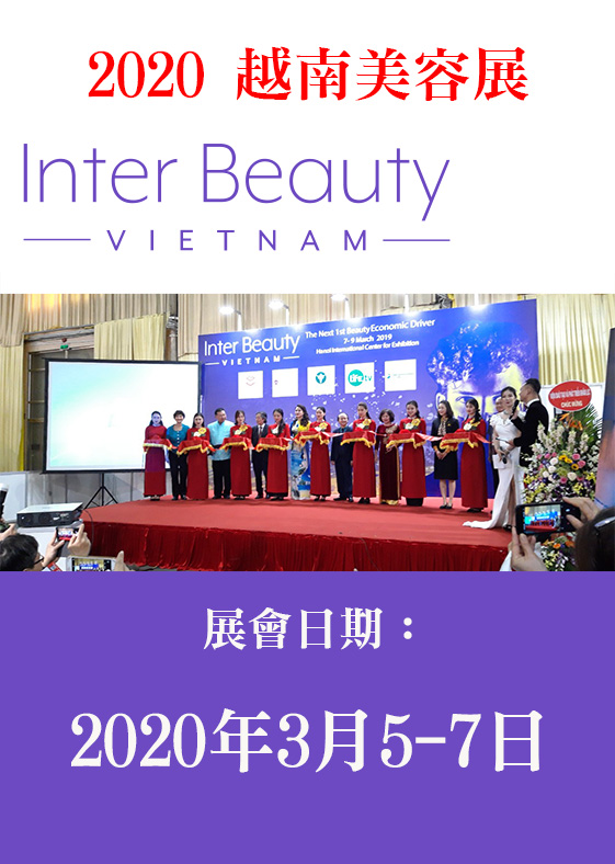2020 Inter Beauty Vietnam 越南美容展