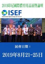 2019 印尼國際體育用品展暨論壇