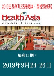 2019 Health Asia 巴基斯坦亞洲健康、醫療醫藥展